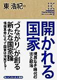 角川インターネット講座 (12) 開かれる国家 境界なき時代の法と政治