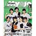 ちっこいMyojo2021年9月号 (Myojo(ミョージョー)増刊)