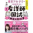 東京アカデミー阿部孝子の看護師国試1冊目の教科書(1) 人体の構造と機能/疾病の成り立ちと回復の促進