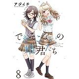 できそこないの姫君たち ストーリアダッシュ連載版Vol.8