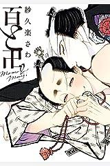 百と卍 (onBLUE comics) Kindle版