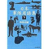 日本軍隊用語集〈下〉 (光人社NF文庫)