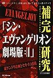 「シン・エヴァンゲリオン劇場版:||」補完研究 (DIA Collection)
