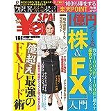Yen_SPA! (エン・スパ)2021年冬号1月9日号 (週刊SPA!(スパ)増刊)