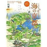 Discover Japan TRAVEL 海の京都 (エイムック 3353)