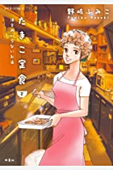 たまこ定食 注文のいらないお店 : 2 (ジュールコミックス) Kindle版