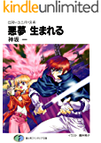 ロスト・ユニバース-4 悪夢生まれる (富士見ファンタジア文庫)