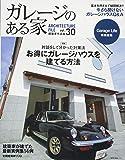 ガレージのある家Vol.30 (NEKO MOOK)