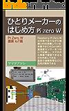 ひとりメーカーのはじめ方 Pi Zero W: 農業 IoT 編
