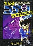 名探偵コナンvs.黒ずくめの男達 PART3 (少年サンデーコミックススペシャル)