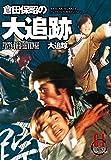 倉田保昭の『大追跡』(原題:大追踪) [DVD]