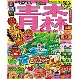 るるぶ青森 弘前 八戸 奥入瀬 '21 (るるぶ情報版 東北 2)