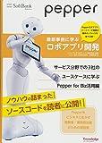 Pepper最新事例に学ぶロボアプリ開発 ~サービス分野での3社のユースケースに学ぶPepper for Biz活用編~