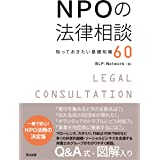 NPOの法律相談――知っておきたい基礎知識60