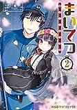 まいてつ 2 (ファミ通クリアコミックス)