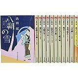 みをつくし料理帖全巻セット(12冊セット) (時代小説文庫)