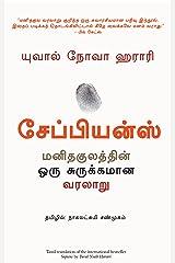 Sapiens (Tamil Edition) Kindle Edition