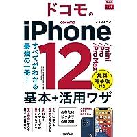 (無料電子版特典付)できるfit ドコモのiPhone 12/mini/Pro/Pro Max 基本+活用ワザ (できる…