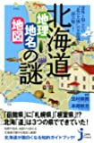 北海道「地理・地名・地図」の謎 (じっぴコンパクト新書)