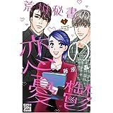 荒川秘書の恋の憂鬱 1 (白泉社レディースコミックス)