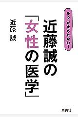 もう、だまされない! 近藤誠の「女性の医学」 (集英社学芸単行本) Kindle版