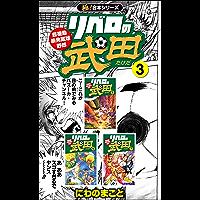 【極!合本シリーズ】リベロの武田シリーズ3巻