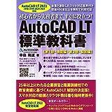AutoCAD LT 標準教科書 2022/2021/2020/2019/2018対応
