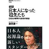 新版 日本人になった祖先たち―DNAが解明する多元的構造 (NHKブックス No.1255)