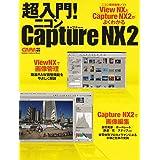 超入門!ニコンCapture NX 2―画像管理ソフトView NX解説付き (Gakken Camera Mook)
