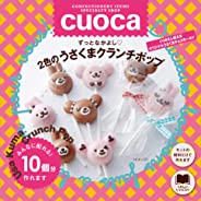 cuoca 2色のうさくまクランチポップ / 1セット(10個作れる) TOMIZ/cuoca(富澤商店) cuocaバレンタインキット 手作り