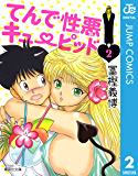 てんで性悪キューピッド 2 (ジャンプコミックスDIGITAL)