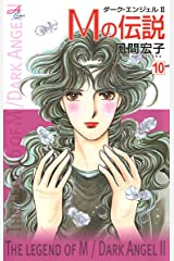 Mの伝説~ダーク・エンジェル2~ 10 Kindle版