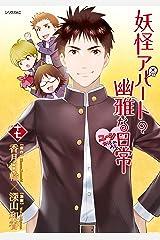 妖怪アパートの幽雅な日常(17) (シリウスコミックス) Kindle版