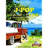 ソロ・ギターで奏でる 懐かしのJ-POPスタンダード名曲集 (模範演奏CD付)