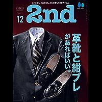 2nd 2021年12月号 Vol.177