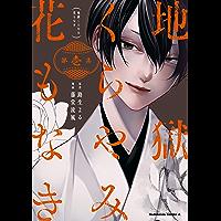 地獄くらやみ花もなき (1) (角川コミックス・エース)