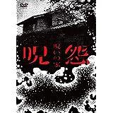 呪怨:呪いの家 DVD BOX