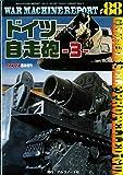 ドイツ自走砲-3- (WAR MACHINE REPORT No.88)