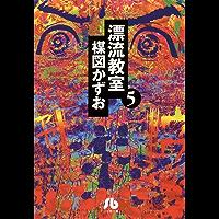 漂流教室〔文庫版〕(5) (小学館文庫)