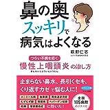 鼻の奥スッキリで病気はよくなる (つらい不調を招く慢性上咽頭炎の治し方)