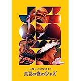 真夏の夜のジャズ 4K修復版 Blu-ray