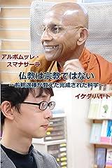 仏教は宗教ではない ~お釈迦様が教えた完成された科学~ 仏教は宗教ではない 前編 Kindle版