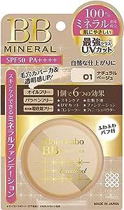 モイストラボBBミネラルファンデーション <ナチュラルベージュ>  (日本製) SPF50 PA++++