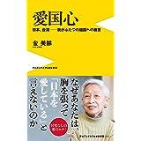 愛国心 - 日本、台湾―我がふたつの祖国への直言 - (ワニブックスPLUS新書)