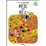 野菜の教え 秋・冬編 (たべもの・食育絵本2)