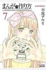 まんがの作り方(7) (RYU COMICS) Kindle版