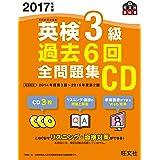 2017年度版 英検3級 過去6回全問題集CD (旺文社英検書)