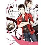SOTUS 1【電子特典付き】 (あすかコミックスCL-DX)
