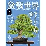 盆栽世界 2021年7月号 (2021-06-08) [雑誌]