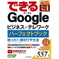 できるGoogleビジネス+テレワーク パーフェクトブック 困った! &便利ワザ大全 (できるシリーズ)